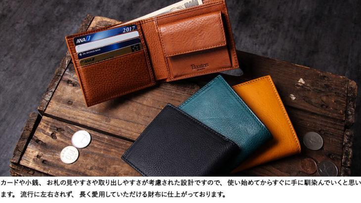 Boosters(ブースターズ)の財布はミネルバボックスを使っているのに超低コスト