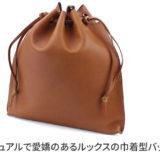 dan genten(ダン ゲンテン) 巾着バッグ 102215