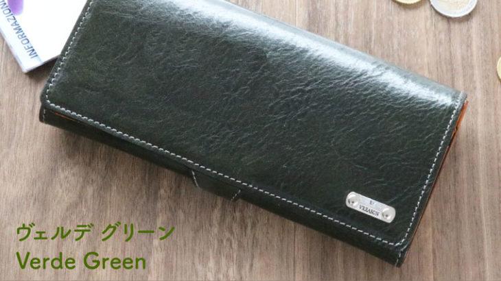 こだわりレザーの「レディース長財布(かぶせ蓋タイプ)」